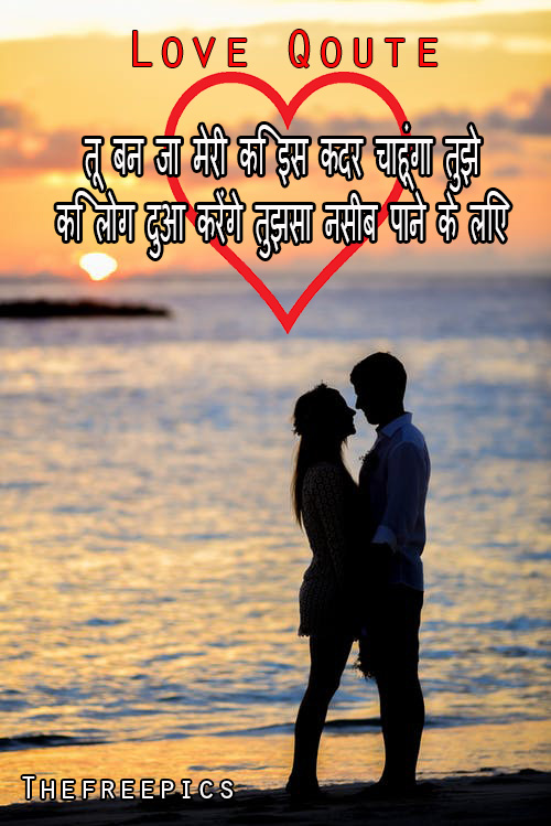 Top 5+ Love Quotes Images in Hindi