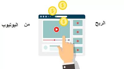 كسب المال من اليوتيوب