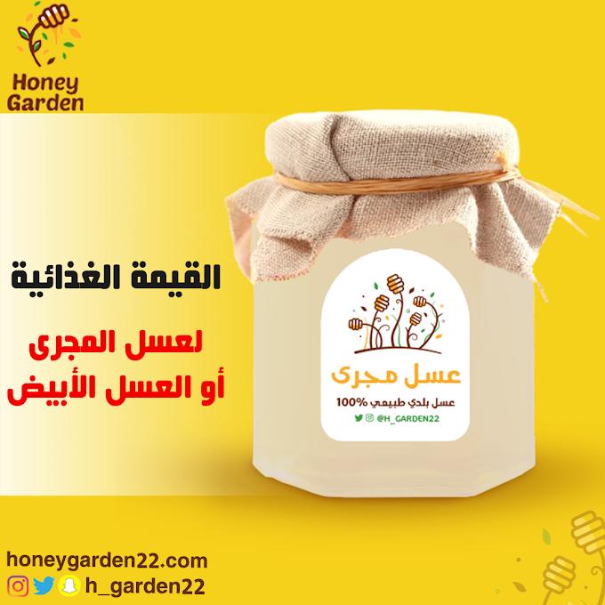 القيمة الغذائية لعسل المجرى