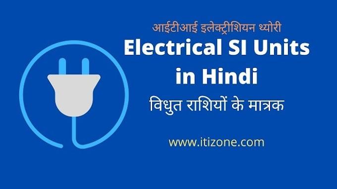 Electrical SI Units in Hindi - विधुत राशियों के मात्रक