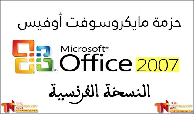 office 2007 Francais