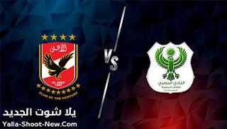 مشاهدة مباراة الأهلي والمصري البورسعيدي بث مباشر يلا شوت اليوم 20-08-2021 في الدوري الفرنسي