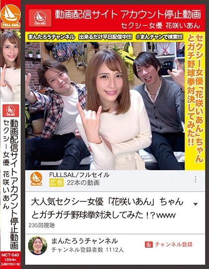 MCT-040 Hanasaki Ian Sexy Actress