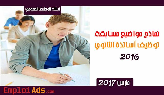 نماذج مواضيع مسابقة توظيف أساتذة الثانوي 2016