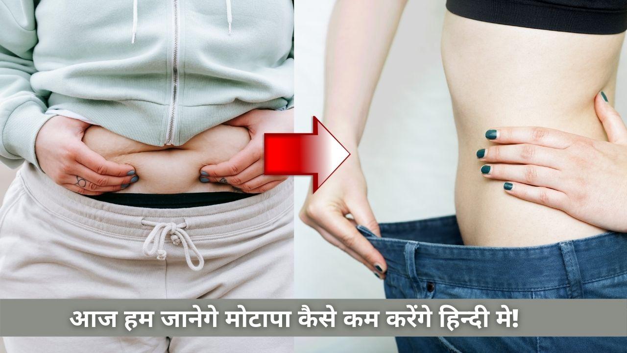 Motapa Kaise Kam Kare Tips ? – आज हम जानेगे मोटापा कैसे कम करेंगे हिन्दी मे!