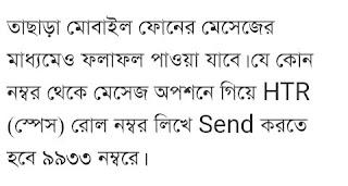 Al haiatul ulya result By mobile SMS