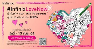 Infinix จัดเซอร์ไพรส์บอกรักโดนใจผ่าน Infinix HOT 10 Valentine Package  ลุ้นรับส่วนลดค่าเครื่อง ถึง 15 กุมภาพันธ์นี้