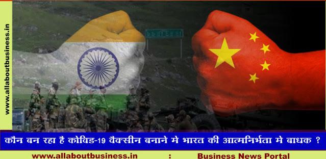 Indo-China Border Updates-चीनी सेना के आगे बढ़ने की कोशिश को भारतीय सेना ने किया नाकाम