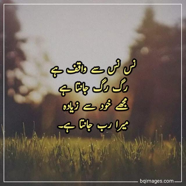 islamic poetry about allah in urdu