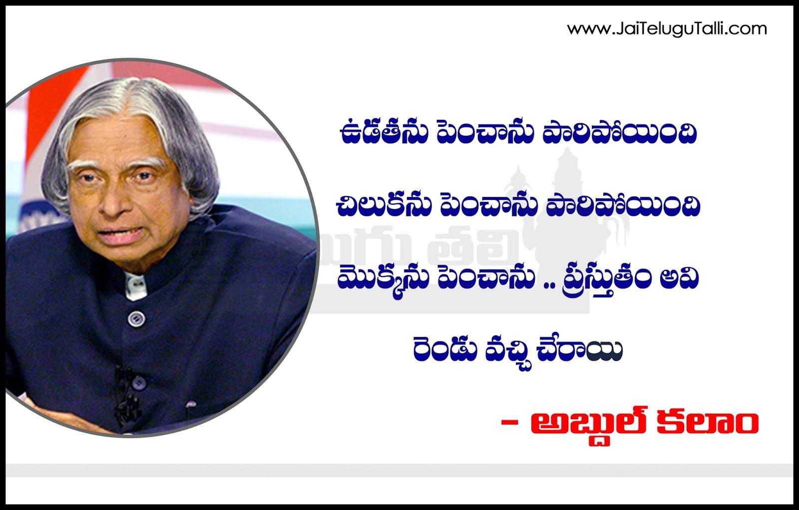 Abdul Kalam Quotes In Telugu With Images Www Jaitelugutalli Com