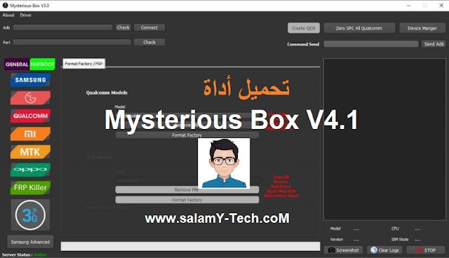 تحميل أداة Mysterious Box اخر إصدار V4.1 مع الشرح