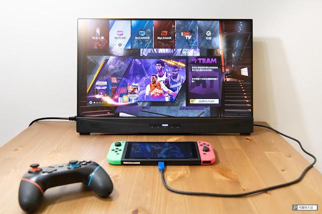 【開箱】滿版視野、極致輕巧,給奇 GeChic 2101H 攜帶式螢幕 - 連接 Switch 不用原廠底座,整體遊戲體驗更棒!