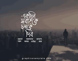 জনপ্রিয় সকল বাংলা টাইপোগ্রাফি শিখতে আমাদের সাইটে প্রবেশ করুন। Enter our site to learn all popular Bengali typography.