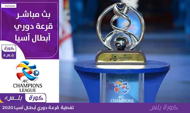نتيجة | قرعة ربع نهائي دوري أبطال آسيا يوتيوب بتاريخ 17/9/2021