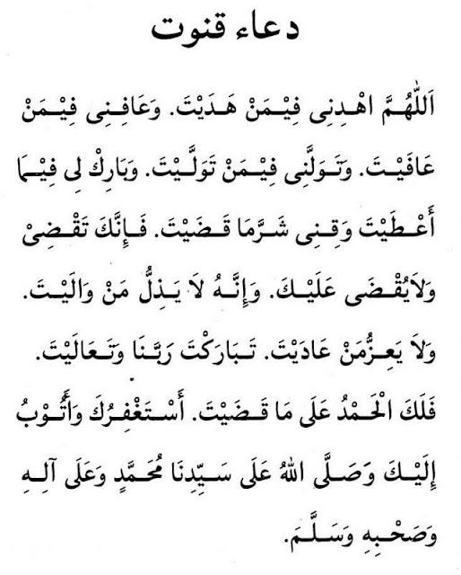 doa qunut bacaan imam - doa qunut dan cara sholat subuh