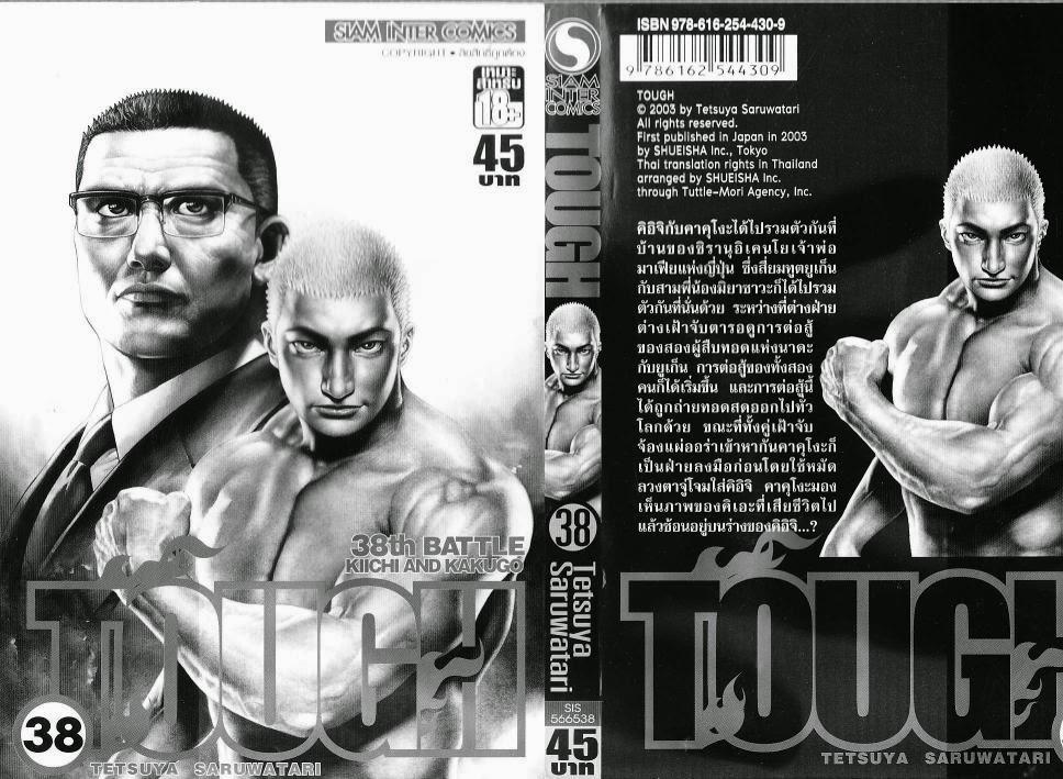 Tough II-ตอนที่ 38