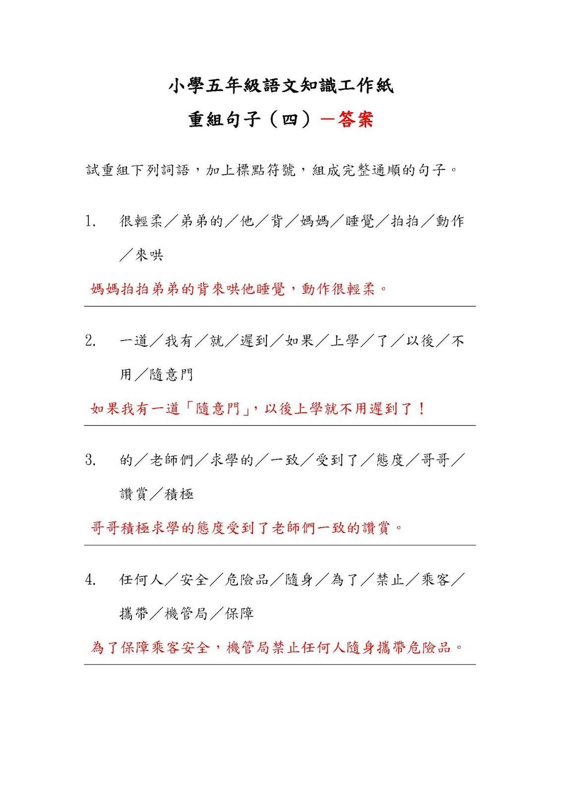小五語文知識工作紙:重組句子(四)|中文工作紙|尤莉姐姐的反轉學堂