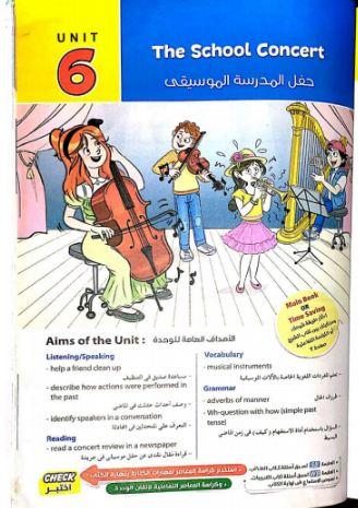 تحميل كتاب المعاصر فى اللغة الانجليزية للصف السادس الابتدائى ترم ثانى 2021 pdf