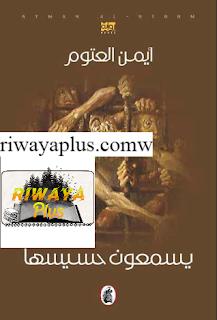 قراءة كتاب يسمعون حسيسها تأليف أيمن العتوم PDF