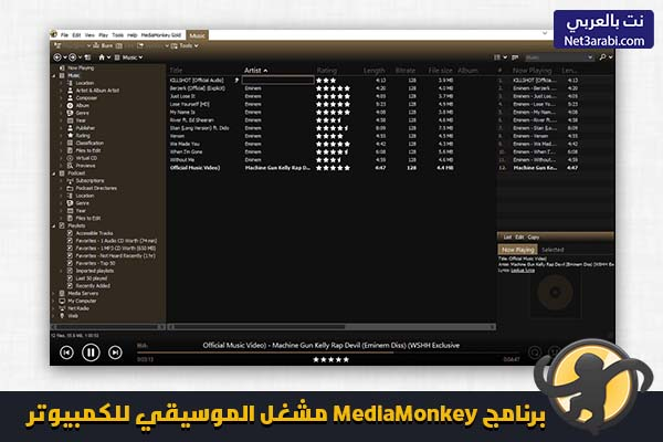 تحميل برنامج تشغيل الصوت mp3