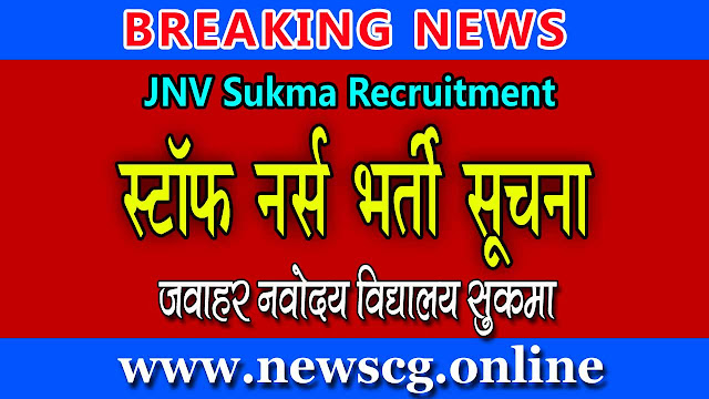 JNV Sukma Staff Nurse Recruitment