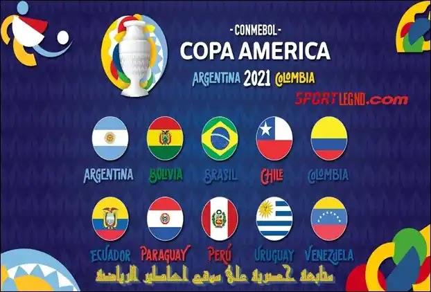 كوبا امريكا,كوبا امريكا 2021,كوبا أمريكا,كوبا أمريكا 2021,كوبا امريكا البرازيل 2019,كوبا امريكا 2021 كولومبيا,كوبا امريكا كولومبيا 2021,كوبا امريكا 2021 الارجنتين,مباريات كوبا أمريكا 2021,كوبا امريكا 2021 موعد كوبا امريكا 2020,مواعيد مباريات كوبا أمريكا 2021,جدول مباريات كوبا أمريكا موعد الكوبا امريكا,جدول مواعيد مباريات كوبا أمريكا 2021,ملاعب كوبا أمريكا,كوبا امريكا 2020,كوبا امريكا 2019,قرعة كوبا امريكا 2020,سعر كوبا امريكا,ميسي كوبا امريكا,ضربات جزاء كوبا امريكا,كوبا أمريكا 2019