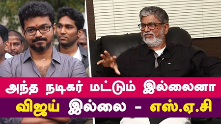There is no actor is not just Vijay – SAC Speech