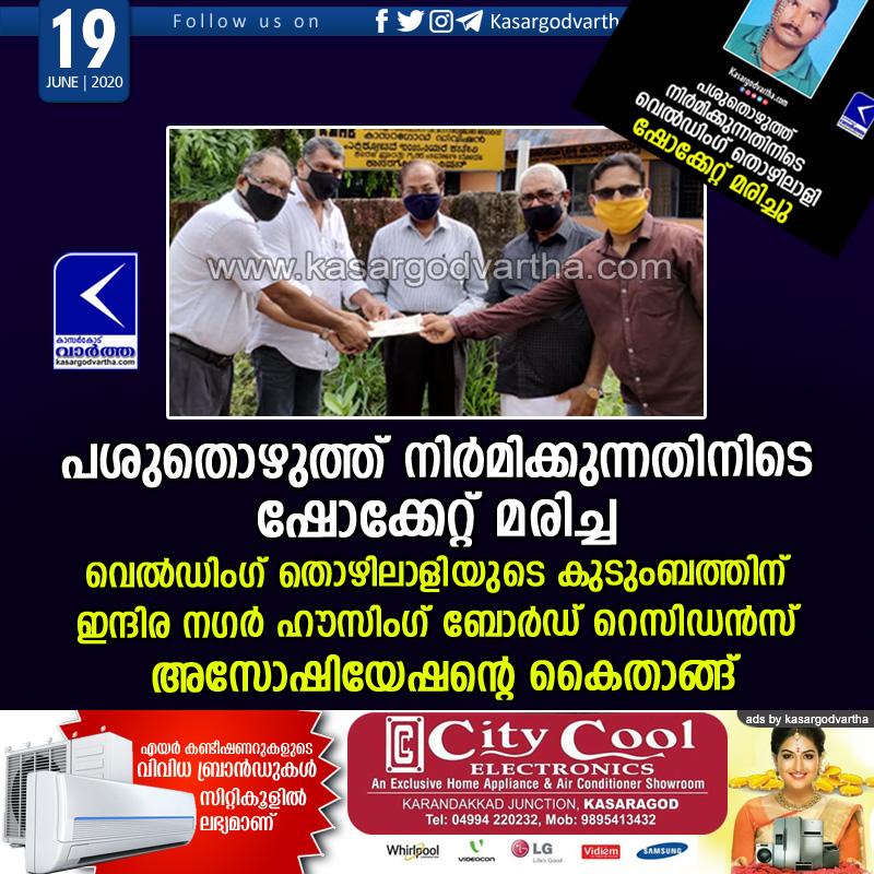Kerala, News, Chengala, indira nagar housing bord residential association helped poor