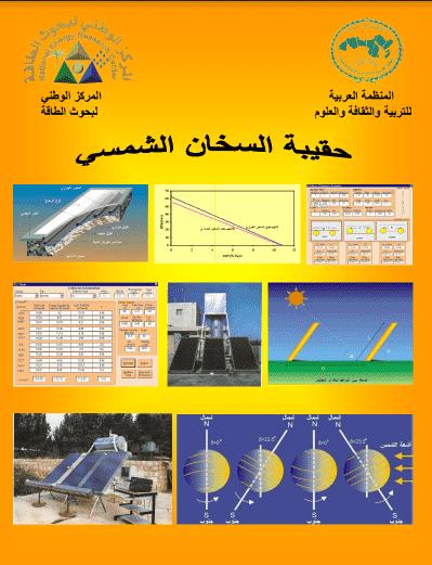 تسخين المياه بالطاقة الشمسية pdf