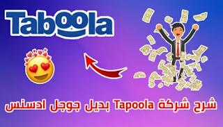 شرح شركة taboola افضل بديل جوجل ادسنس