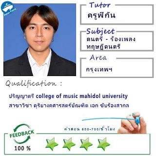 ครูพี่กัน (ID : 13742) สอนวิชาดนตรี ที่กรุงเทพมหานคร