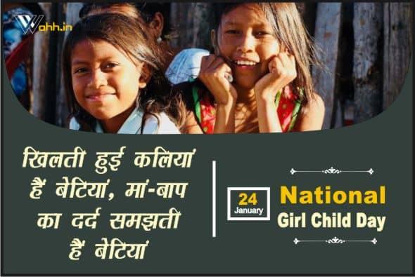 National Girl Child Day Thoughts Hindi