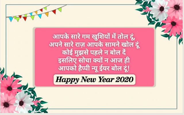 New Year 2020 Wishes- Images- Quotes-SMS- Shayri