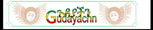 ጉዳያችን - GUDAYACHN