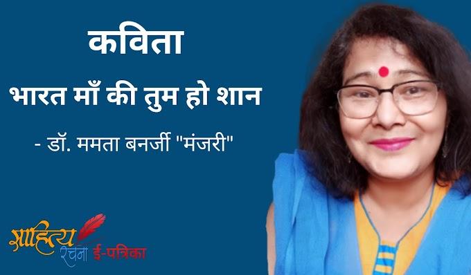 """भारत माँ की तुम हो शान - कविता - डॉ. ममता बनर्जी """"मंजरी"""""""
