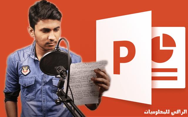 كيفية تسجيل تعليق صوتي في برنامج PowerPoint