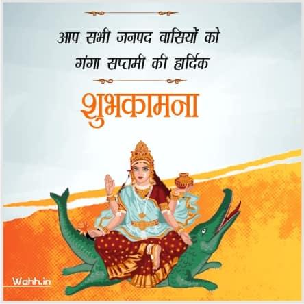 Ganga Saptami Wishes Hindi