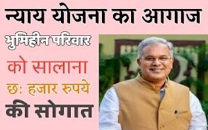 छ: हजार रुपये प्रति वर्ष मिलेगा भूमिहीन किसान योजना bhumihin yojna Raipur news