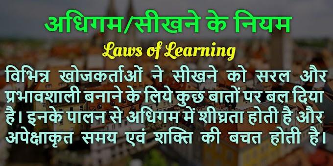 अधिगम/सीखने के नियम - Laws of Learning