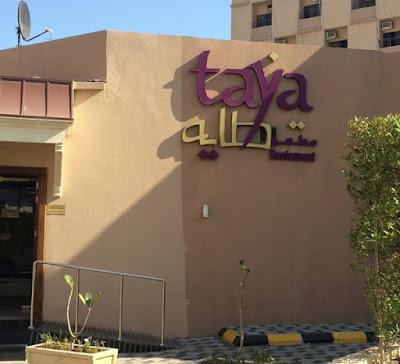 مطعم طايه الخبر | المنيو ورقم الهاتف والعنوان
