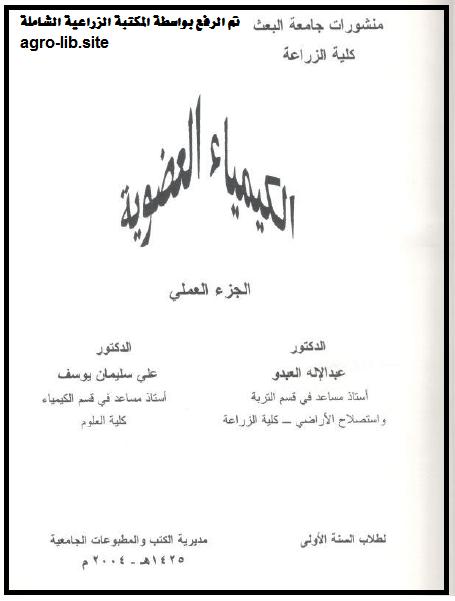 كتاب : الكيمياء العضوية - الجزء العملي -