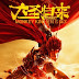 Download Monkey King Hero Is Back 2015 HDTs