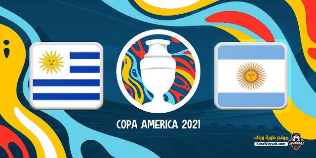 نتيجة مباراة الأرجنتين وأوروجواي اليوم 19 يونيو 2021 في كوبا أمريكا 2021