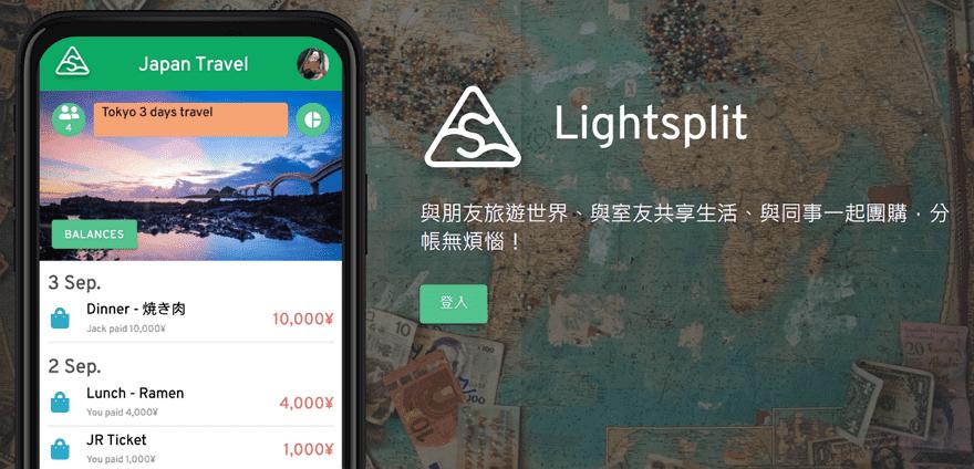Lightsplit加入LINE好友,在聊天室建立分帳群組自動計算支付/收取金額