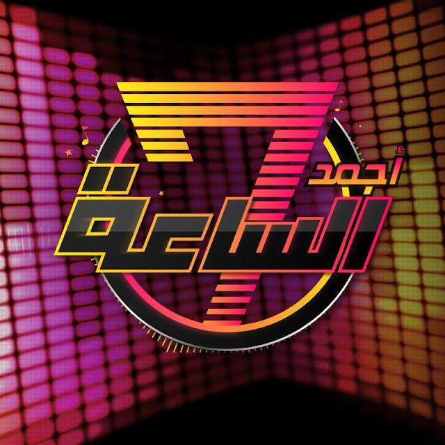 برنامج اجمد 7 الساعة سابعة جيهان منصور