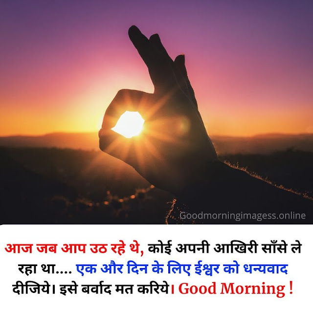 good morning quotes in hindi for whatsapp, good morning images in hindi hd, good morning inspirational quotes with images in hindi