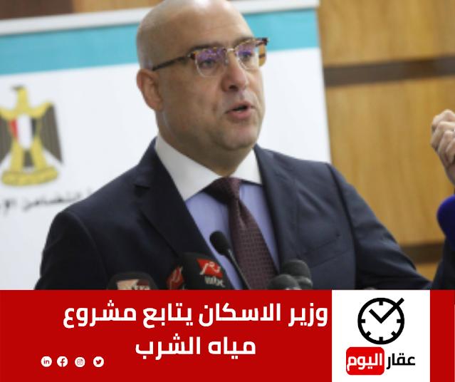 وزير الاسكان يبدي اهتمامه بمشاريع مياه الشرب والصرف الصحي
