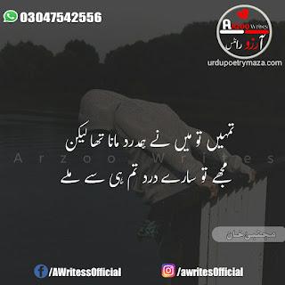 Sad Poetry In Urdu | Urdu Shayari 2020