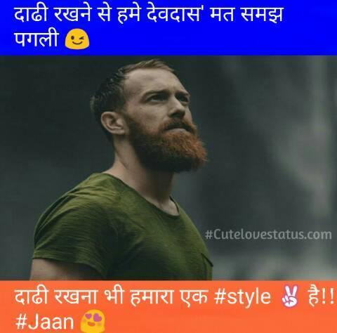 Daadhee rakhne se hame devadaas mat samajh paglee,daadhee rakhna bhee hamaara ek #Style ✌ hai!! #jaan