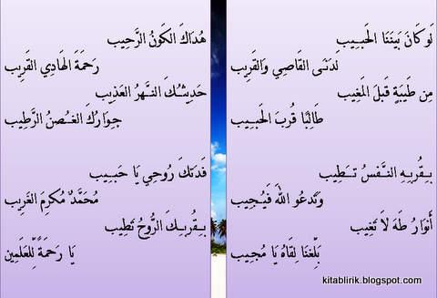 Lirik Lagu Sabyan - Lau Kaanal Bainanal Habib   KitabLirik